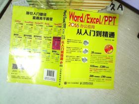 Word Excel PPT 2016办公应用从入门到精通