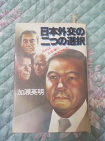 日本外交的选择