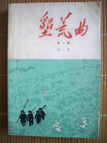 垦荒曲  第一部   1963年一版一印   馆藏