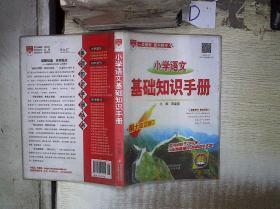 小学语文 基础知识手册 第十四次修订 。、