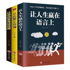 全套3册从让人生赢在语言上从此爱上说话让你的发言站住脚不打艮人际交往社交职场交际口才演讲谈判书