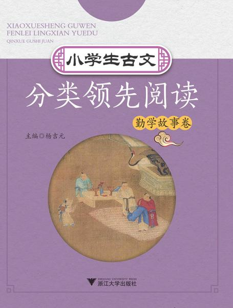 小学生古文分类领先阅读(勤学故事卷)