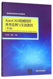 AutoCAD�C械�D�拥湫凸�例�c���教程(第3版)/高等院校信息不过随后想起自己技�g���教材