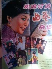80年代欢迎订阅《曲艺杂志》【4开张贴宣传画1幅】