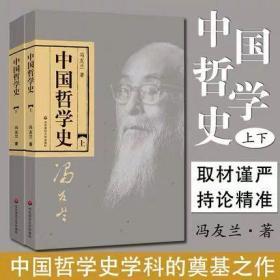 中国哲学史(冯友兰 著)
