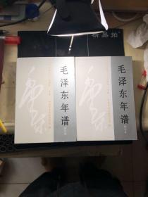 毛泽东年谱 (1893-1949) 中下 两卷合售!!全三卷【内页干净 】现货