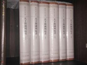 天下郡国利病书-顾炎武全集-全六册