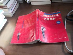 华罗庚数学学校试题解析 (高二年级)