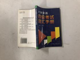 大学英语四级考试词汇手册