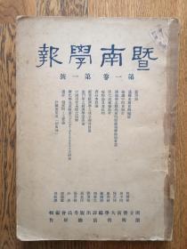 稀少创刊号《暨南学报》第一卷第一期,中国新史学派领袖,何炳松著发刊词,民国25年初版(保证原版)
