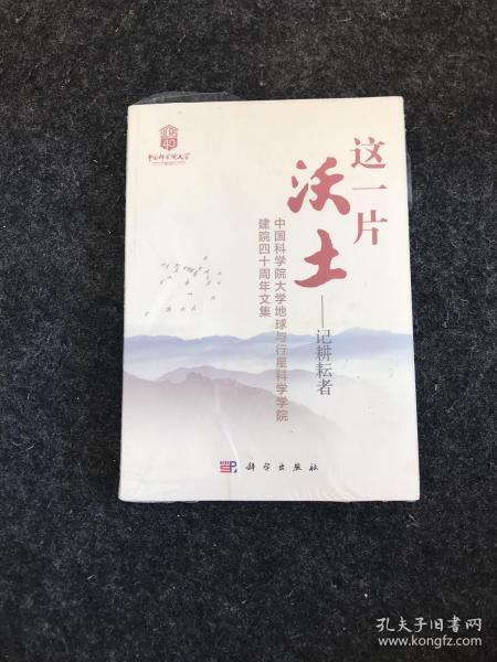 这一片沃土——记耕耘者 中国科学院大学地球与行星科学学院建院四十周年文集
