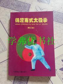 杨澄甫式太极拳(杨振基签赠)