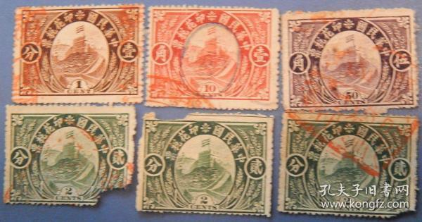 ax0913中央版长城图印花税票1分.2分.1角.5角计6枚品自定