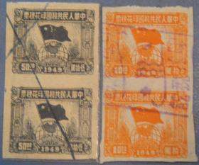 ax0914两柱印西南无齿旗球图印花税票10元.50元全套双连