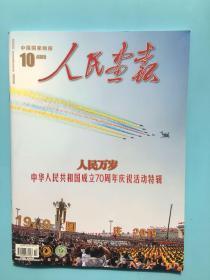 人民画报-庆祝中华人民共和国成立70周年特辑