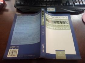 香港仲裁实用指南