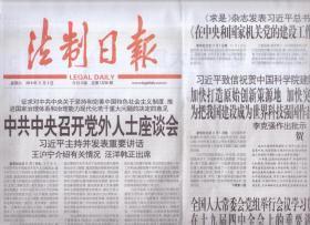 2019年11月2日 法制日报   中共中央召开党外人士座谈会