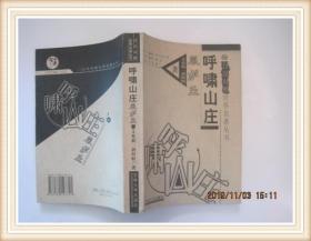 呼啸山庄----日汉对照世界名著丛书(2000年1版1印,印5000册)...