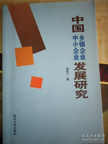 中国中小企业乡镇企业发展研究