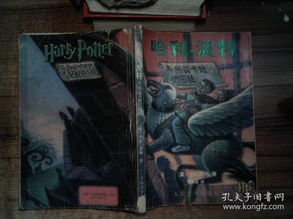 哈利·波特与阿兹卡班的囚徒