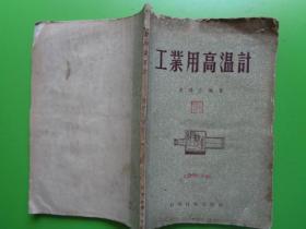1956年一版一印《工业用高温计》 【稀缺本】