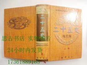 中华传统文化经典:二十五史 现代版 (上册 精装)
