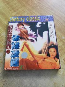 满清十大酷刑之赤裸凌迟 VCD(2张光盘)(有防伪标志)