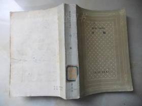 外国文学名著丛书:白鲸(网格本).