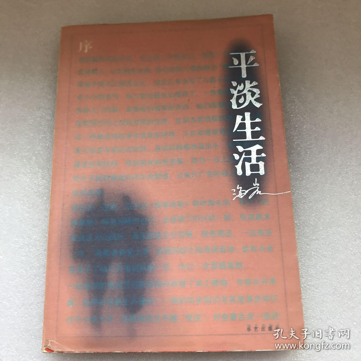 库存海岩作品平淡生活小说 2002年一印