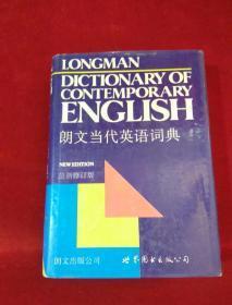 朗文当代英语词典 最新修订版