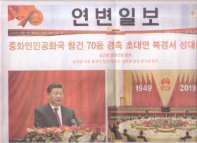 2019年10月1日  延边日报 朝鲜文版  庆祝中华人民共和国成立70周年
