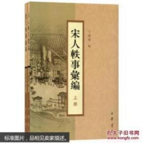 宋人轶事汇编(全二册)