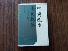 中国道情艺术概论*