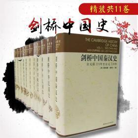 剑桥中国史全十一册 社会科学出版社