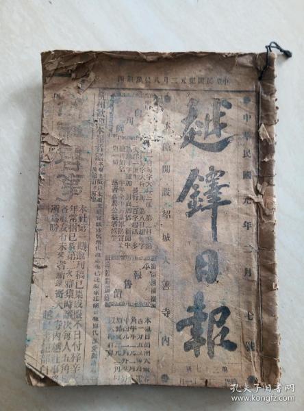 民国元年浙江绍兴(越铎日报)合订一册(17份剪报),,内容是秋瑾革命党起义(秋案全稿发布)。