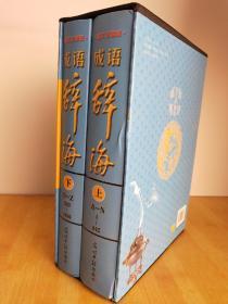 成语辞海:图文珍藏版