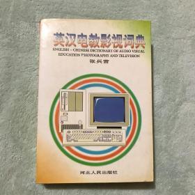 英汉电教影视词典