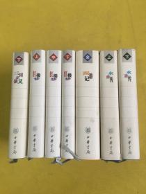 古典小说四大名著(全8册)缺三国演义 上册(7册合售)带外盒 红楼梦 上中下 水浒传 上下