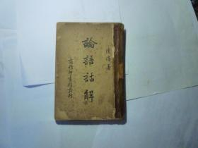论语话解 //陈濬 著 ... 商务印书馆...民国28年5月版....,