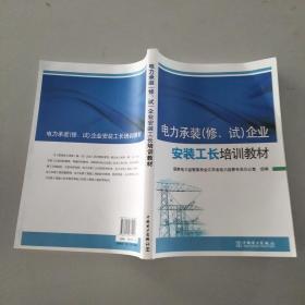 电力承装(修、试)企业安装工长培训教材