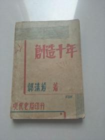 创造十年( 1932年现代书局初版) 民国正版非翻印   私藏无印无笔记