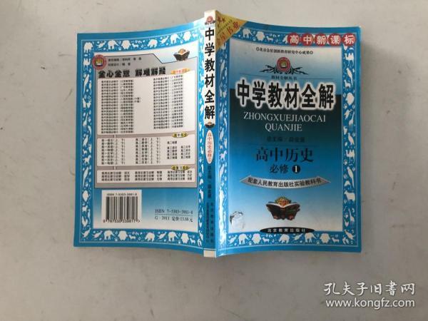 五年级数学上:(北京师大版)(2012年6月印刷)小灵通家庭课时作业
