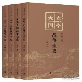 太平天国战争全史(小16开,精装4册全)4折