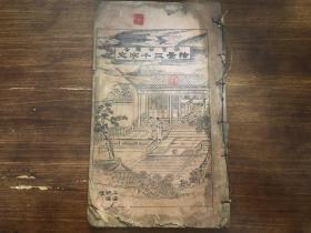 珍藏少见精品杂字:清光绪时期 《绘图三千字文》 上海镜海楼石印