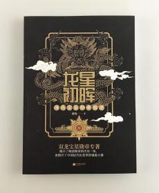 【新品现货】平装《龙星初晖:清代宝星勋章图史》清末中国近代化变革大历史的缩影