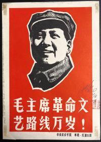 文革宣传画 《毛主席木刻头像》作者、中国人民大学徐悲鸿美术学院教授沈尧伊签名钤印 之一