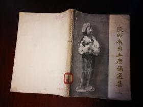 陕西省出土唐俑选集 (58年1版1印)