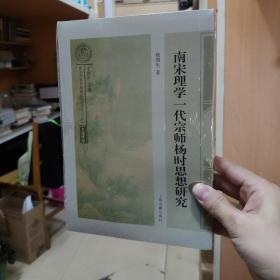 南宋理学一代宗师杨时思想研究