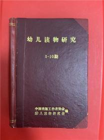 幼儿读物研究 (1-10期)精装合订本