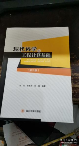 现代科学与工程计算基础(第三版)